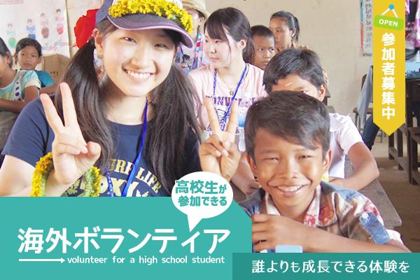 高校生の海外ボランティア